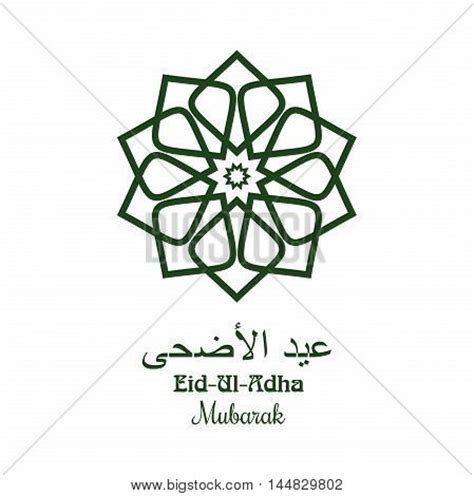 Essay on festival of eid ul adha